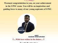 AMIT KUMAR CHATURVEDI (upsc topper 2019 AIR- 295 -