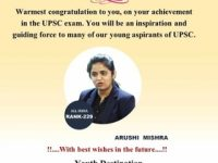 ARUSHI MISHRA (UPSC Topper 2019 AIR -229