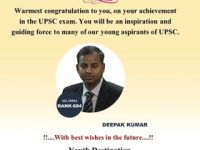 DEEPAK KUMAR (UPSC Topper 2019) AIR -684