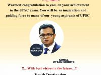 KUNAL UTTAM SHROTE (UPSC TOPPER 2019 AIR - 765)