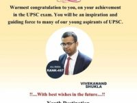 VIVEKANAND SHUKLA UPSC TOPPER 2019 AIR - 457